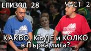 КАКВО, КЪДЕ и КОЛКО в Първа лига?