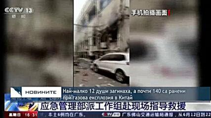 Най-малко 12 души загинаха, а почти 140 са ранени при газова експлозия в Китай