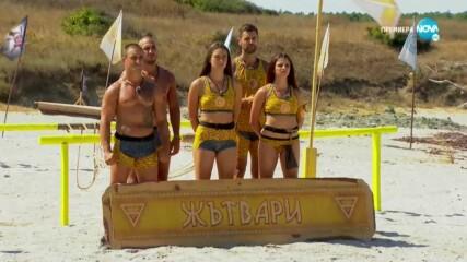 Игри на волята: България (19.11.2020) - част 1: Какви са настроенията в двете племена преди битката?