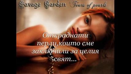 Savage Garden - Tears Of Pearls + Превод