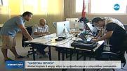 """""""ЦИФРОВА ЕВРОПА"""": 9 млрд. евро за цифровизация и изкуствен интелект"""