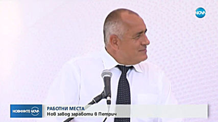 Борисов: Таванът на заплатите пречи да привлечем добри IT специалисти (ВИДЕО+СНИМКИ)