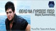 Marios Kwnstantinidis - Thelo Na Gyriseis Pisw 2012