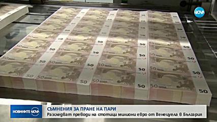 Българин получавал милиони евро от Венецуела (ОБЗОР)