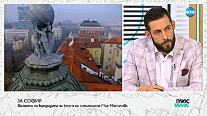 Манолова: Срещам се с хората и чувам техните проблеми