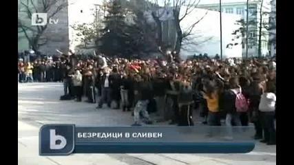 Бунт на ученици - Замерваха с яйца бомбички и кисело мляко инспектората - 08 . 12 . 2010