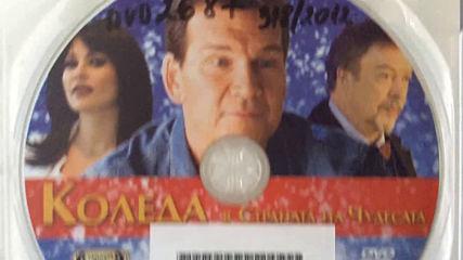 Българското Dvd издание на Коледа в страната на чудесата (2007) Тандем видео 2008