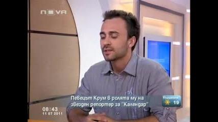 Krum Кой е звездният репортер на -календар- тази седмица- - Нова Телевизия