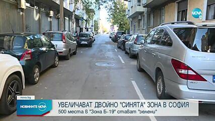 ОКОНЧАТЕЛНО: Разширяват синята зона в София