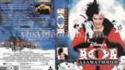 101 далматинци (синхронен екип 1, дублаж на Александра Видео, 2001 г.) (запис)