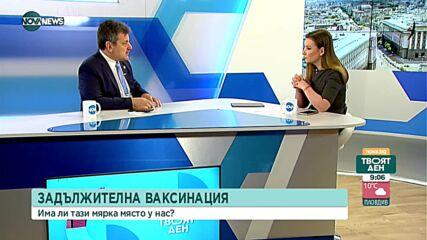 Д-р Симидчиев: Ваксинацията е и ефективна икономическа мярка