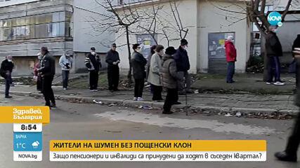 Жители на Шумен останаха без пощенски клон