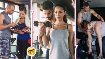 Тайните от фитнеса, които фитнес треньорите не ви казват!