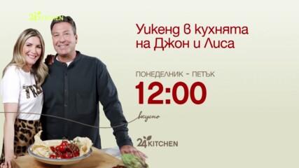 Уикенд в кухнята на Джон и Лиса | понеделник - петък 12:00 | 24Kitchen Bulgaria