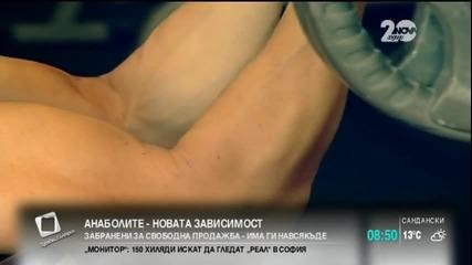 Анаболите - зависимост - Здравей,България (19.09.2014)