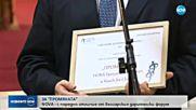 """ЗА """"ПРОМЯНАТА"""": Поредно отличие за NOVA от Българския дарителски форум"""