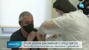 В Русия започна ваксинирането срещу COVID-19