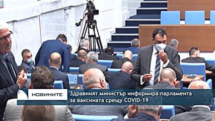 Здравният министър информира парламента за ваксината срещу COVID-19
