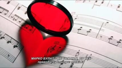 Marko Bulat - Ja nisam tamo kraj tebe (hq) (bg sub)