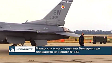 Малко или много получава България при плащането на новите Ф-16?