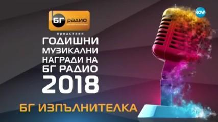 """""""БГ Изпълнителка 2018"""" - DARA"""
