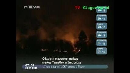 Овладяха пожара между Тетевен и Етрополе