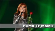 Кичка Бодурова - Няма те, мамо
