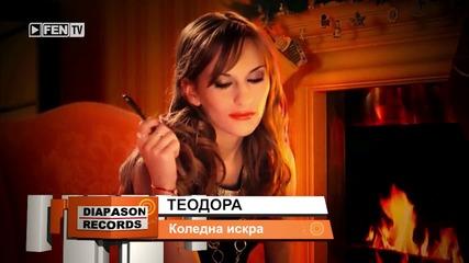New! Teodora - Koledna iskra | Теодора - Коледна искра