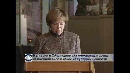България и САЩ подписаха меморандум срещу незаконния внос и износ на културни ценности