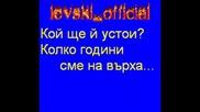 Песен за Левски - Име Левски + текст