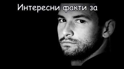 Интересни факти за Григор Димитров