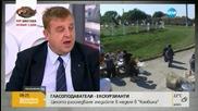 Каракачанов: Турция се намесва във вътрешните работи на България
