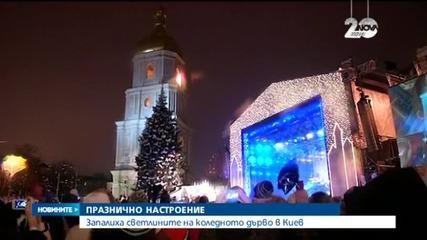 Запалиха светлините на коледното дърво в Киев