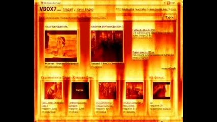 Горящ Vbox7