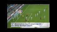 Домовчийски игра 63 минути при 2:2 между Дуисбург и Херта