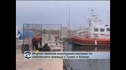 Италия започва електронен контрол по либийската граница с Тунис и Алжир