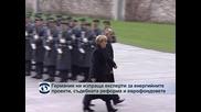 Меркел ни праща експерти за енергийните проекти, съдебната реформа и еврофондовете