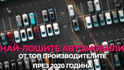 Най-лошите автомобили oт топ производителите през 2020 година