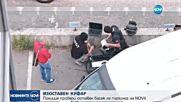 Изоставен куфар на паркинга на NOVA вдигна полицията на крак