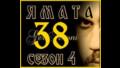Ямата - 4 еп.38 (130) Бг.суб. 1ч.