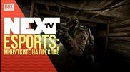 NEXTTV 030: Esport: Минутките на Преслав