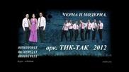 Ork. Tik- Tak 2012 Cherna i Moderna Album 2 Seria Dj Lamarin