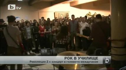Рок в Училище Революция Z - Новини 14.02.2013
