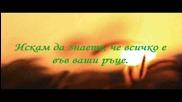 Зеленият отбор на България представя: Имам само теб...сега.