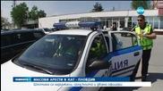 Арести в КАТ-Пловдив
