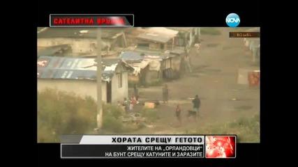 Българи на бунт срещу катуните, циганската престъпност и заразите - Орландовци