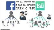 #72. Как работи Tsu и Kак можем да печелим пари от Tsu!
