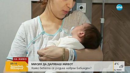 Колко бебета се родиха навръх Бабинден в столична болница?