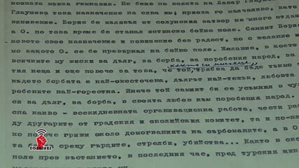 """Внукът на Димитър Талев показва ръкописа на """"Железният светилник"""" пред Любо Огнянов"""