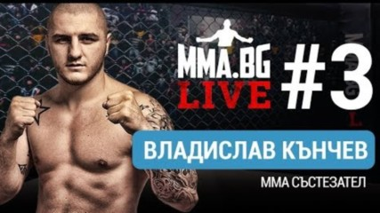 MMA.BG Live #3 - Влади Кънчев (ММА боец)